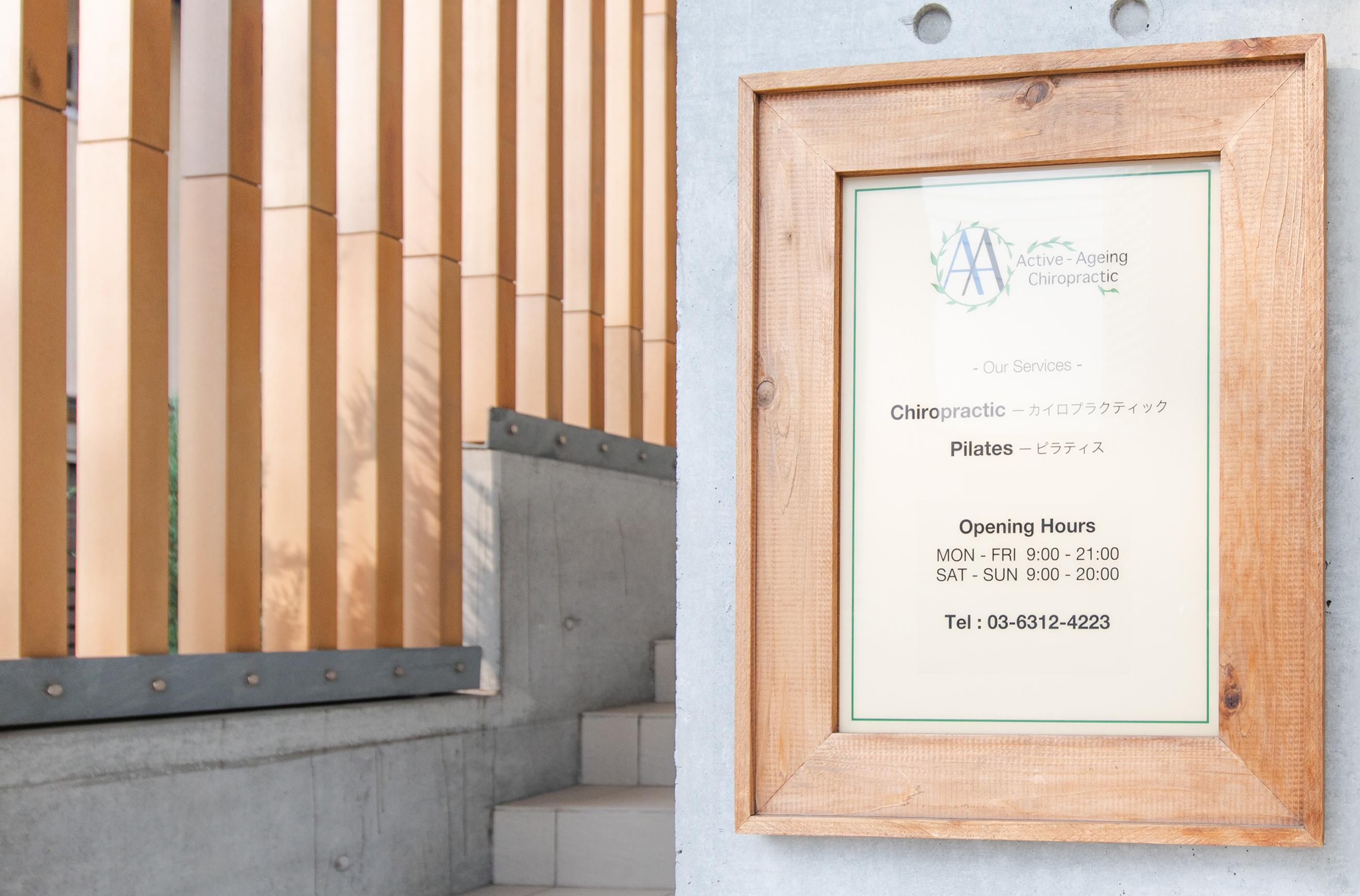 皆さまの健康に責任を持つ。私達は日本でわずか0.001%の米国公認カイロプラクティックドクターです