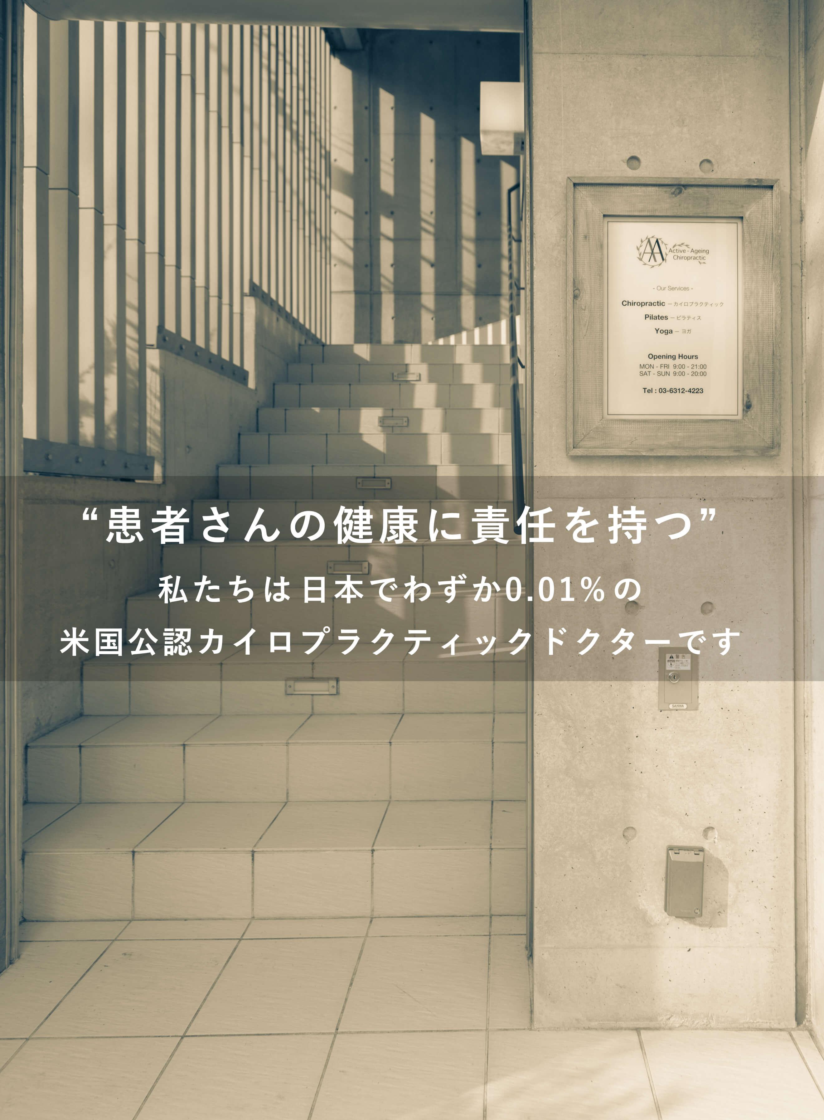患者さんの健康に責任を持つ。私達は日本でわずか0.001%の米国公認カイロプラクティックドクターです
